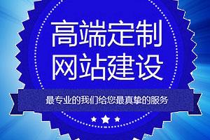 荆州专业网站建设、网站制作